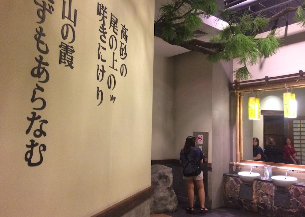 terminal 2 japão